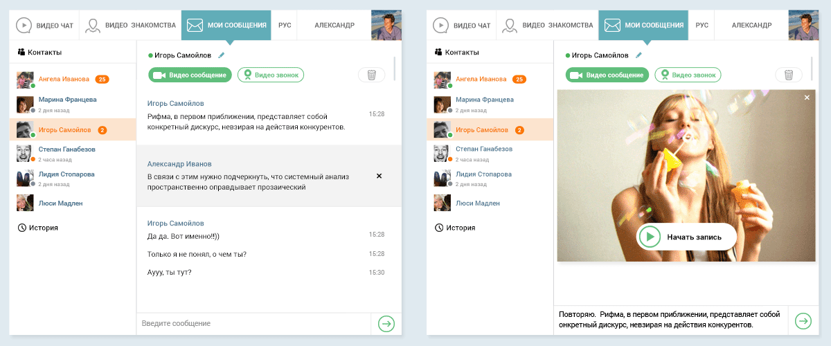 Russian chat room